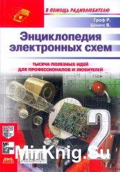 Энциклопедия электронных схем. Том 7. Часть II