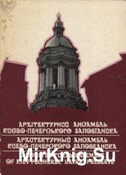 Архітектурний ансамбль Києво-Печерського заповідника = Архитектурный ансамб ...