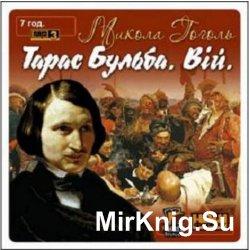 Тарас Бульба, Вій (Аудиокнига)