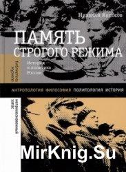 Память строгого режима. История и политика в России