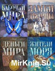 Самые красивые и знаменитые в 9 томах