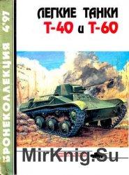 Легкие танки Т-40 и Т-60 (Бронеколлекция №4 (013) 1997г.)