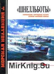 """""""Шнелльботы"""". Германские торпедные катера Второй Мировой войны (Морская К ..."""