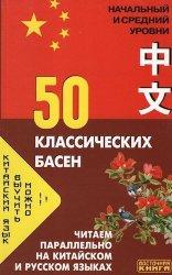 Китайский язык. 50 классических басен