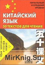 Китайский язык. 50 текстов для чтения. Начальный и средний уровень