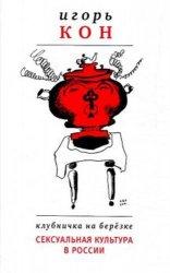Клубничка на березке: Sексуальная культура в России - 3-е изд., испр. и доп.