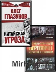 Глазунов О. Н. - Сборник из 2 произведений