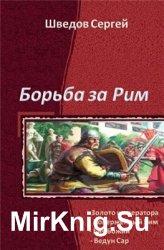 Борьба за Рим . Тетралогия