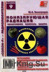 Ионизирующая радиация: обнаружение, контроль, защита