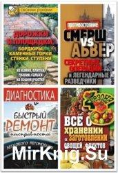 Жмакин М. С. - Сборник произведений (11 книг)