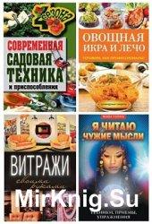 Серикова Г. А. - Сборник произведений (16 книг)