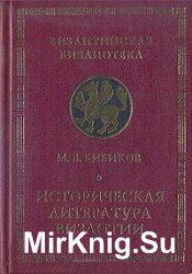 Историческая литература Византии
