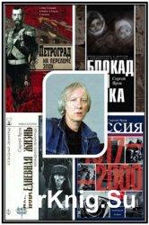 Яров С. В. - Сборник произведений (5 книг)