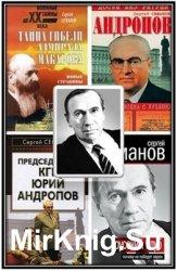Семанов С. Н. - Сборник произведений (9 книг)