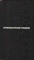 Нумізматичний словник