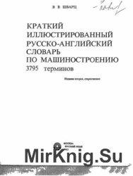 Краткий иллюстрированный русско-английский словарь по машиностроению