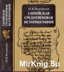 Сирийская средневековая историография