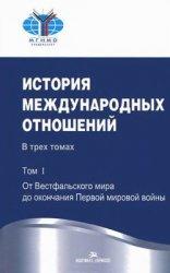 История международных отношений. В 3 томах