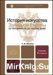 История искусства Западной Европы от Античности до наших дней