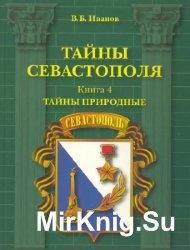 Тайны Севастополя. Книга 4 Тайны природные