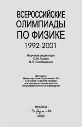 Всероссийские олимпиады по физике