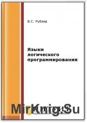 Языки логического программирования (2-е изд.)