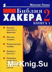 Библия хакера 2 (в 2-х книгах)
