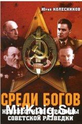 Колесников Ю. Cборник из 7 книг
