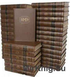 Большая медицинская энциклопедия в 35 томах. 1-е издание