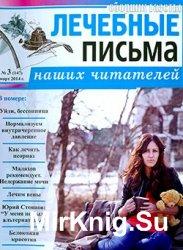 """Сборник газеты """"Лечебные письма наших читателей"""" № 3, 2014"""