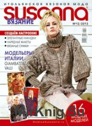 Susanna. Вязание №12 2013