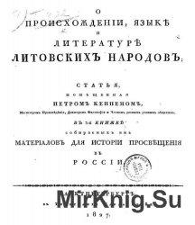 О происхождении, языке и литературе литовских народов