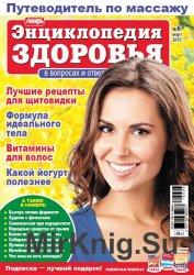 Народный лекарь. Энциклопедия здоровья № 6 2016
