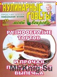 Кулинарные советы моей свекрови № 11 (302) 2014