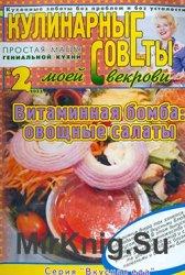 Кулинарные советы моей свекрови № 2 (173), 2011