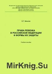 Права ребенка в Российской Федерации и формы их защиты