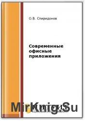 Современные офисные приложения (2-е изд.)