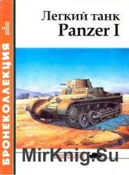 Легкий танк Panzer I (Бронеколлекция №2 (029) 2000г.)