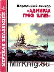 """Карманный линкор """"Адмирал граф Шпее"""" (Морская Коллекция №5 (017) 1997г.)"""
