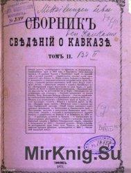 Сборник сведений о Кавказе. Том 2
