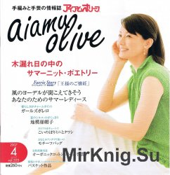 Aiamu Olive № 4 (325)