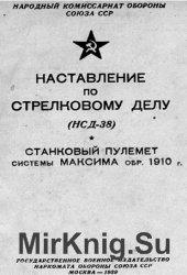 Наставление по стрелковому делу (НСД-38). Станковый пулемет системы Максима ...
