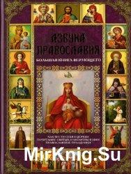 Азбука православия. Большая книга верующего