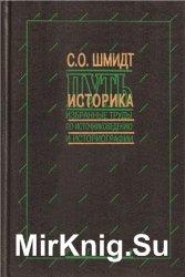 Путь историка. Избранные труды по источниковедению и историографии
