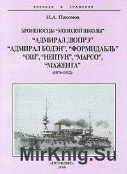 """Броненосцы """"молодой школы"""" """"Адмирал Дюпрэ"""", """"Адмирал Бодэн"""", """"Формид ..."""