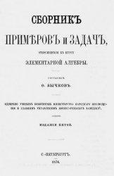 Сборник примеров и задач, относящихся к курсу элементарной алгебры