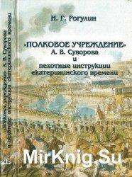 Полковое учреждение А.В. Суворова и пехотные инструкции екатерининского вре ...