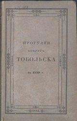 Прогулки вокруг Тобольска в 1830 г.