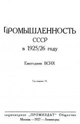 Промышленность СССР в 1925/26 году