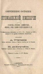 Современное состояние Оттоманской империи